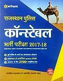Rajasthan Police Constable Bharti Pariksha 2017-18