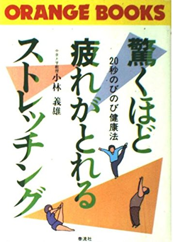 -20 seconds stretching can take tired surprisingly at ease health law (Orange books) (1984) ISBN: 4884704584 [Japanese Import]