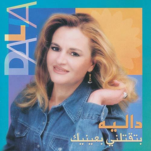 El Hob El Bari' Dalia Bar