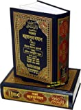 Hindi: Tafseer Ahsanul Bayan With Arabic Set of (2 Vol)
