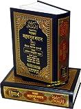 Hindi: Tafseer Ahsanul Bayan With Arabic Set of (2 Vol)