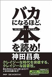 Baka ni naruhodo hon o yome : Read for action!