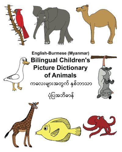English-Burmese/Myanmar Bilingual Children's Picture Dictionary of Animals (FreeBilingualBooks.com) (Myanmar Dictionary)