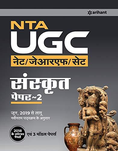 NTA UGC NET / JRF / SET - Sanskrit Prashan-Patra 2 2019