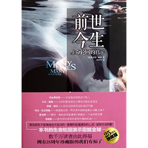 Many Lives Many Masters: The True Story of a Prominent Psychiatrist, His Young Patient and the Past-life Therapy That Changed Both Their Lives (Chinese Edition)