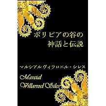 Boribia no tani no shinwa to densetsu Boribia no bungaku ni okeru shinseiji to yukensha (Japanese Edition)