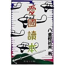aikokudokuhon (Japanese Edition)