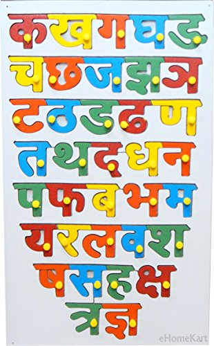 Hindi Alphabet Tray - Wooden Jigsaw Puzzle Toy - Learning & Educational Gift for Kids