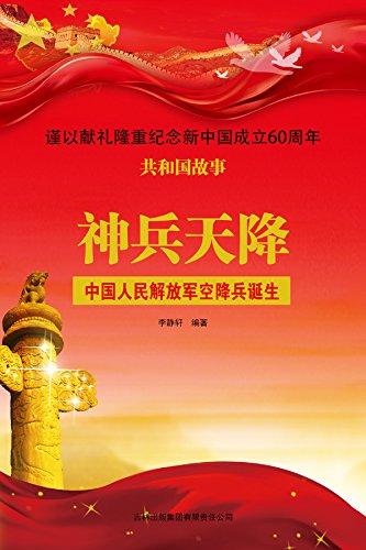 神兵天降:中国人民解放军空降兵诞生 (Chinese Edition) por 静轩 李