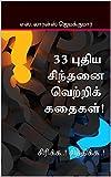 #6: 33 புதிய சிந்தனை வெற்றிக் கதைகள்!: சிரிக்க..! சிந்திக்க..! (Tamil Edition)