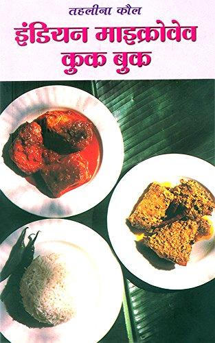 Hindi Recipes Ebook