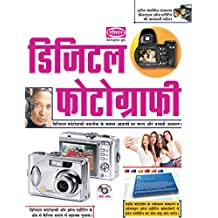 Digital Photography With Cd