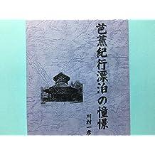 basyoukikouhyouhakunosyoukei (Japanese Edition)
