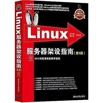 Linux C程序设计王者归来(附光盘)