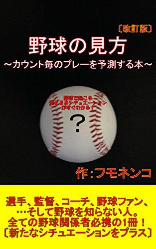 yakyuu no mikata kaiteiban: kaunto goto no purei wo yosokusuru hon (Japanese Edition) por fumonenko