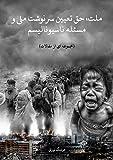 ملت، حق تعیین سرنوشت ملی و مسئله ناسیونالیسم: مجموعه ای از مقالات فارسی (Arabic Edition)
