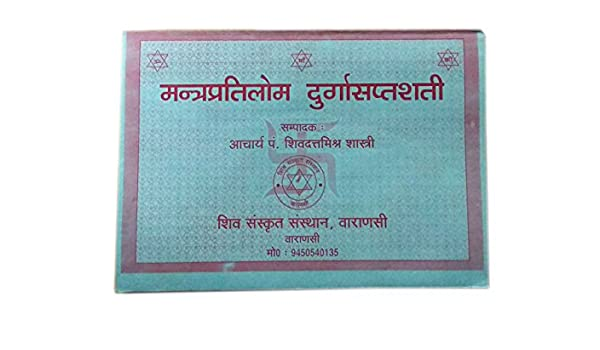 Amazon in: Buy Mantra Pratilom Durga Saptsati (sanskrit