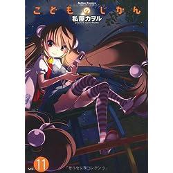 Kodomo no jikan. vol. 11.