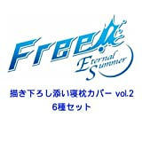 Free! -Eternal Summer- draw down Lying pillow cover vol.2 6 Set of