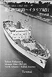 Memoir 1964 -1967  Vol 2  North Atlantic Route - Italian Journey Memoir 1964-1967 (Japanese Edition)