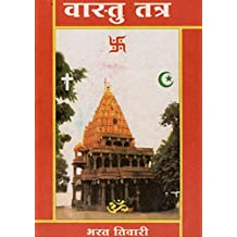 Vastu: Vastu Tantra By Bharat Tiwari (English Edition)
