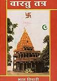 Vastu: Vastu Tantra By Bharat Tiwari