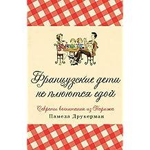 Французские дети не плюются едой: Секреты вопитания из Парижа (Мировые родители Book 1) (Russian Edition)