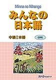 Minna no Nihongo Chukyu 1: Main Textbook 1: Hauptlehrbuch, Mittelstufe 1