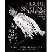FIGURE SKATING BEST SCENE Ⅲ[雑誌] エイムック (Japanese Edition)