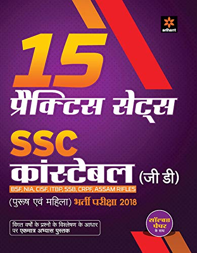 15 Practice Sets SSC Constable (GD) Guide 2018