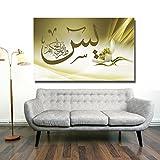 Koran Sura Yasin Islamische Leinwandbilder moderne Kalligraphie Islambild Islam Fotoleinwand fertig gespannt auf Keilrahmen Fotoleinwand Islambild Islamische Leinwand (60 x 40 cm)