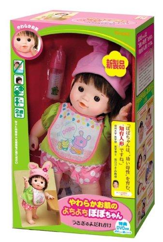 <Bib rabbit> Po Po Chan toddle your skin soft doll Po Po Chan (japan import) (Rabbit Bib Skins)