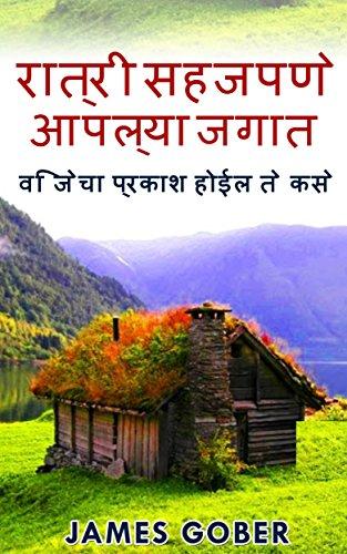 रात्री सहजपणे आपल्या जगात विजेचा प्रकाश होईल ते कसे: This is in Marathi (Marathi Edition)