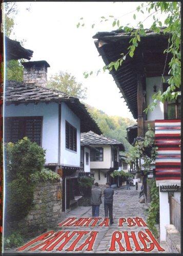PANTA RHEI Bulgarian traditional folk crafts, non-fiction movie