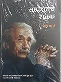 Sapakshateche Shatak - Albert Einstein