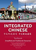 Integrated Chinese: Level 2, Part 1 (Simplified and Traditional Character) Textbook by Yuehua Liu (2009-07-20)