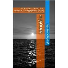 கருப்பன்: 27-01-2017 முதல் 18-11-2017 வரை வெளியான  11- மின் இதழ்களின் தொகுப்பு (Tamil Edition)
