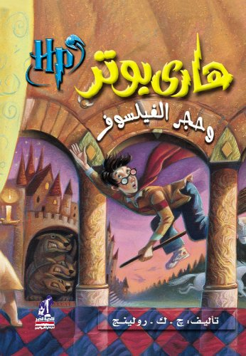 Hari Butor Wa Hajar Al-fayasuf/Harry Potter and the Sorcerer's Stone