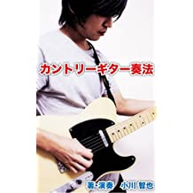 country guitar souhou (Japanese Edition)