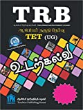 Only Comprehensive Book in Tamil for Physical Education Under-Graduate Teachers Recruitment Board Exam.