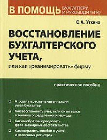 vosstanovlenie-buhgalterskogo-ucheta-ili-kak-reanimirovat-firmu