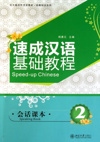 Speed-up Chinese: Speaking Book vol.2