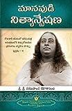 Man's Eternal Quest (Telugu)