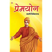 Ebook Of Swami Vivekananda In Hindi