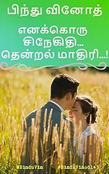 எனக்கொரு சிநேகிதி... தென்றல் மாதிரி...!: Enakkoru snegithi... Thendral mathiri...! (Tamil Edition) by [Bindu Vinod, பிந்து வினோத்]