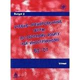 Ucebno-trenirovocnye testy po russkomu jazyku kak inostrannomu B2-C1 / Learning and training in Russion as a foreign language B2 - C1: Vypusk 2. Ctenie / Volume 2. Reading