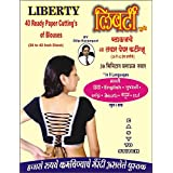 Liberty 40 Ready Paper Cutting's of Blouses (8 Languages in single Book)