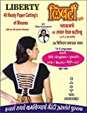 #8: Liberty 40 Ready Paper Cutting's of Blouses (8 Languages in single Book)