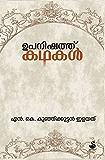 Upanishath Kathakal-Kunjikkuttan Elayath (Malayalam)