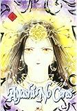 Ayashi no ceres 4: La leyenda celestial (Shojo Manga)